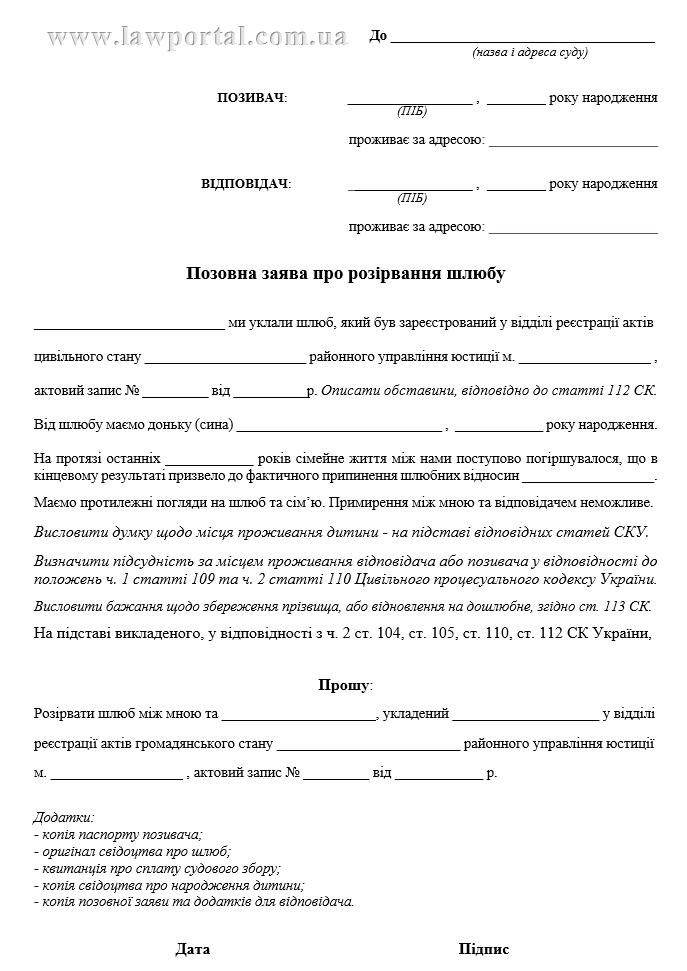 расторжение брака с иностранцем в суде